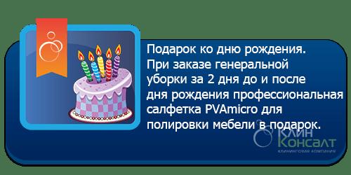Акция ко Дню Рождения