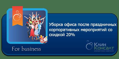 Уборка офиса после праздников со скидкой 20%